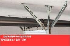成都管道系统抗震支架