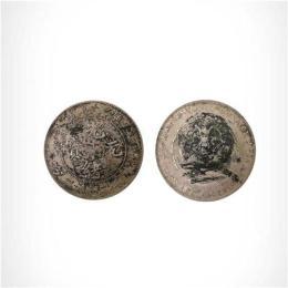 2017年官版造光绪元宝样板币征集热线