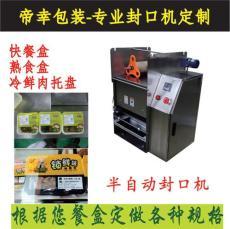 上海半自动便当豆腐盒封口机