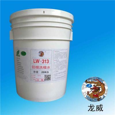 广东深圳LW313铝模具污垢清洗剂