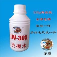 江蘇LW305壓鑄模具積碳清洗劑