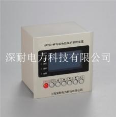 母联分段保护 微机保护测控装置 SR700-MF