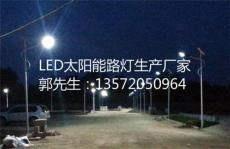 渭南哪里有賣太陽能路燈的廠家 渭南路燈廠