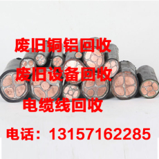 杭州電纜線高價回收
