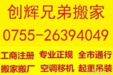 深圳南山區桃源村附近專業搬遷公司服務