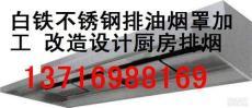 北京朝陽區通風排煙管道工程制作安裝修風機