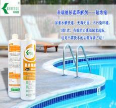 尿素降解剂 超溶缩 水解快 防止尿素超标