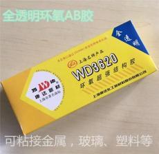 上海康达WD3620全透明环氧树脂AB胶水快干
