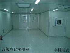 北京实验室洁净间