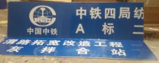 宁夏银川厂区安全标志牌 银川电力标牌加工