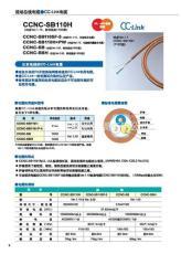 日本电线CCNC-SB110SF-5 可动部