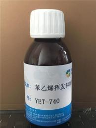 苯乙烯挥发抑制剂YET-740
