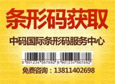 广东汕尾条形码申请 商品条形码注册办理