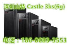 山特castle 3KS 6G