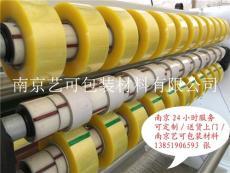 南京江宁透明胶带厂家