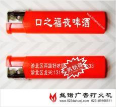 重庆打火机/綦江广告打火机专业定制 优质厂