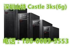 山特castle 6K 6G