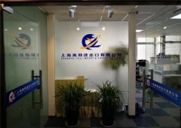 上海保税区报关公司