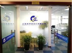 上海保税区清关公司