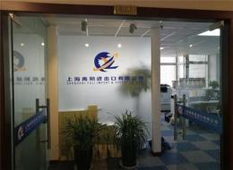 上海自贸区代理报关公司