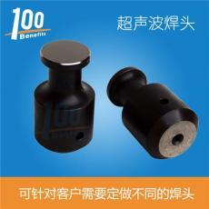 厂家直销超声波焊头钢模 铝合金材料焊头
