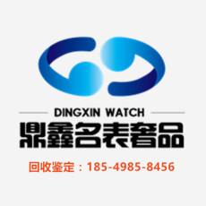 南京哪里回收手表高價 南京名表回收折扣