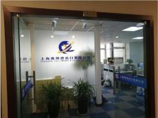 上海自贸区报关代理公司