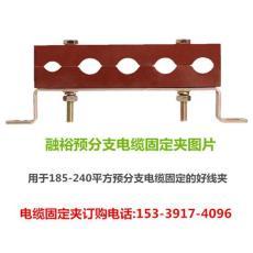 甘肅酒泉融裕電纜固定夾型號