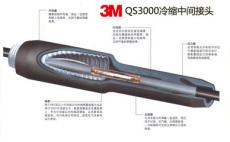 3M35KV高压冷缩电缆中间接头
