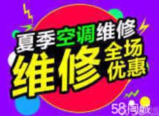 溫州江濱路空調需要加液嗎 就近安排維修快