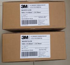 3M冷缩电缆终端接头价格3M冷缩电缆头代理