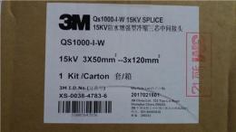 3M10KV15KV35KV高压冷缩电缆中间头