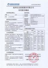黄山办理重合同守信用证书信用报告评估公司