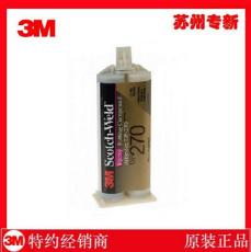 蘇州供應3M DP270環氧灌封膠水
