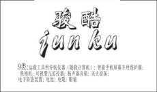 9类商标转让 骏酷jun ku 9类电子商标转让