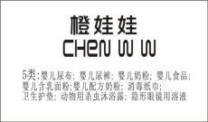 5类商标转让 橙娃娃 chengww 商标转让