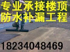 太原水電暖維修改造 樓頂漏水維修 做防水