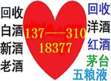 邯郸市区收老酒邯郸飞天茅台酒53度43度价格