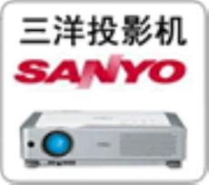 上海三洋投影儀維修SANYO偏色開不了機燈泡