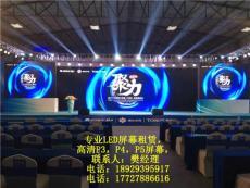 深圳会议LED大屏租赁 深圳户外LED大屏租赁