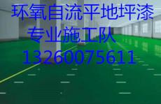 北京环氧自流平施工队费用北京地坪漆制作