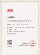 3M熱熔膠在汽車濾清器中的應用舉例 3M代理