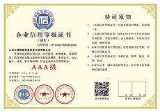 莱芜企业AAA信用评级资信证书AAA上哪认证