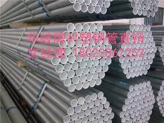 供应华岐牌钢塑复合管DN15-DN300