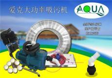 AQUA愛克游泳池吸污機手動泳池吸污設備