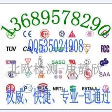 車載吸塵器EMC測試要求車充EN50498標準認證