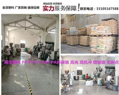 凌海制作厂家绿色聚丙烯PP再生塑料