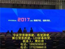 深圳LED大屏租赁 深圳会议LED屏幕租赁