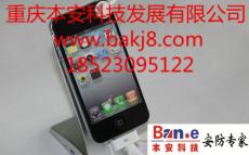 重庆手机防盗监控安装 重庆手机防盗监控