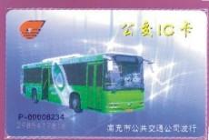 公交卡介绍丨公交卡价格丨公交卡厂家